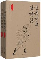 近代侠义英雄传-上下册