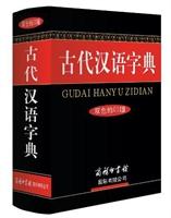 古代�h�Z字典