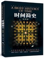 时间简史-插图本/霍金非凡成果全球科学著作里程碑