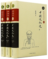 中国文化史:精装索引版-全三册