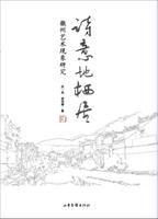 �意地��居:徽州��g�F象研究