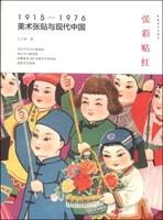 ��彩�N�t:1915-1976美�g���N�c�F代中��
