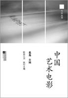 今天丛书:中国艺术电影