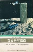 英语精要自修丛书:英文拼写指南