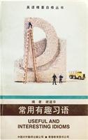 英语精要自修丛书:常用有趣习语