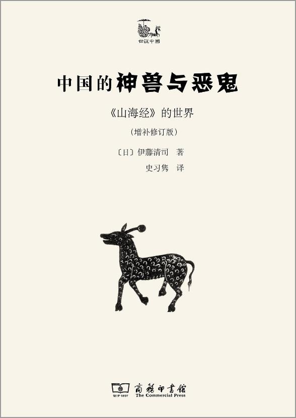 中国的神兽与恶鬼-《山海经》的世界-(增补修订版)