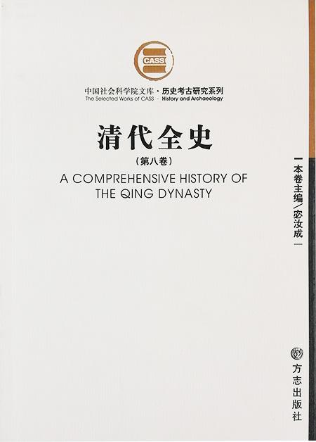中国社会科学院文库:清代全史(第八卷)