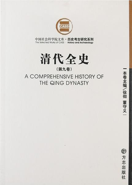 中国社会科学院文库:清代全史(第九卷)