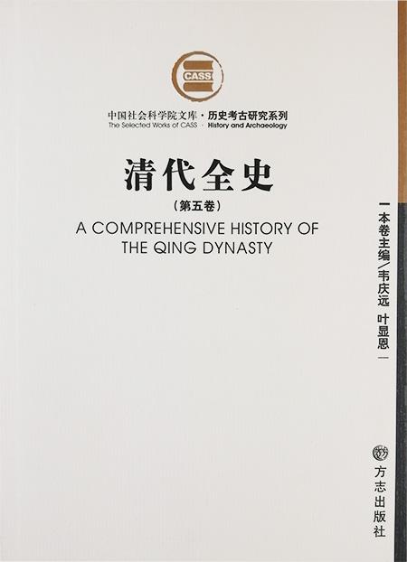 中国社会科学院文库:清代全史(第五卷)