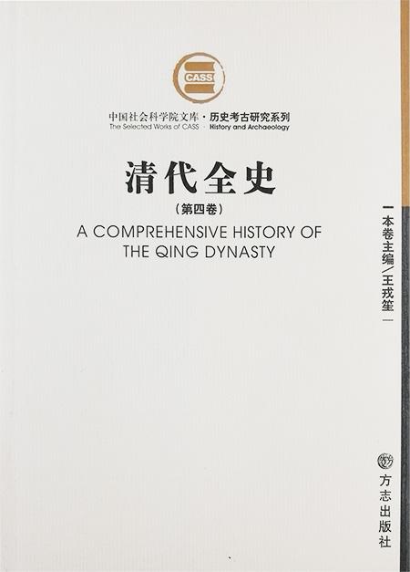 中国社会科学院文库:清代全史(第四卷)
