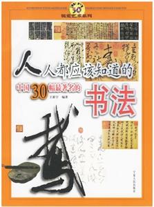 人人都应该知道的中国30幅最著名的书法