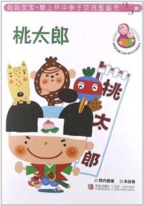 桃太郎-妈妈宝宝膝上怀中亲子交流图画书