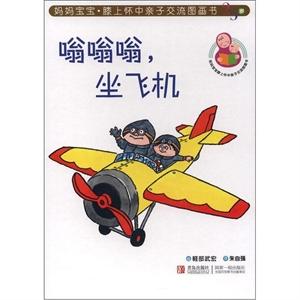 嗡嗡嗡,坐飞机-妈妈宝宝膝上怀中亲子交流图画书