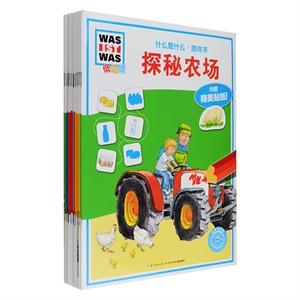 什么是什么・游戏书(低幼版)全12册