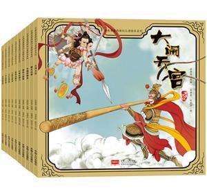 古典名著西游记儿童绘本系列(全十册)