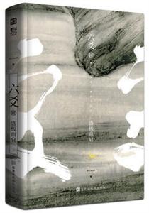 六爻肆.盛极而衰/PRIEST作品