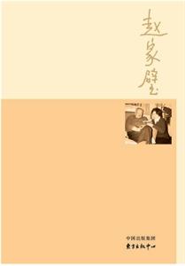(女儿眼中的名人父亲)他与书同寿・赵家璧