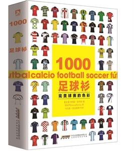 1000足球衫:完美球赛的色彩