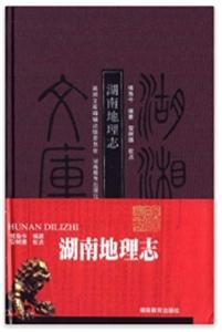(精)湖湘文库:湖南地理志