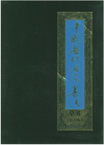 中国历代名家书法:草书(共六卷)-盒装