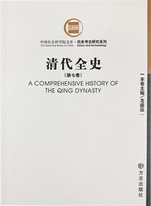 中国社会科学院文库:清代全史(第七卷)