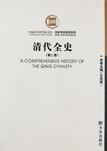 中国社会科学院文库:清代全史(第二卷)
