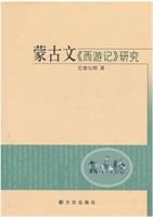 蒙古文《西游记》研究