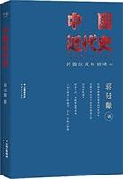 中国近代史:1838-1926民国权威畅销读本/蒋廷黻力作