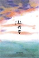 牡丹亭/汤显祖400周年彩印纪念版明万历初刻本新修订
