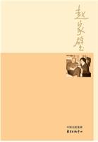 (女儿眼中的名人父亲)他与书同寿·赵家璧