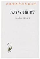 汉译世界学术名著丛书尼各马可伦理学