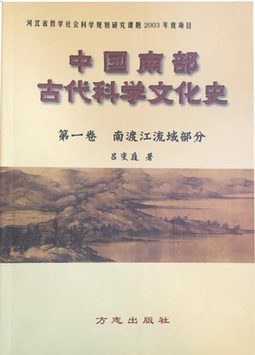 中国南部古代科学文化史:全4册