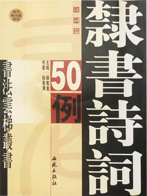 隶书诗词50例-诗词篇