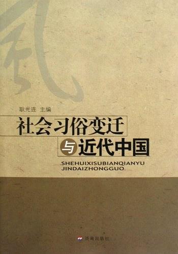 社会习俗变迁与近代中国