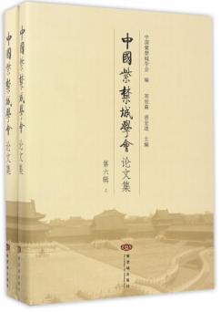 中国紫禁城学会论文集(第六辑)(上下)