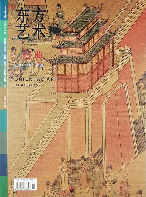 东方艺术 经典 (2007 7月下半月)(总138)