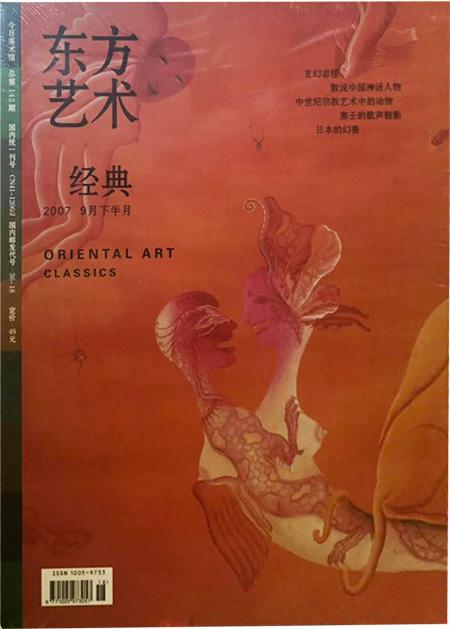 东方艺术 经典(2007 9月下半月)(总142)