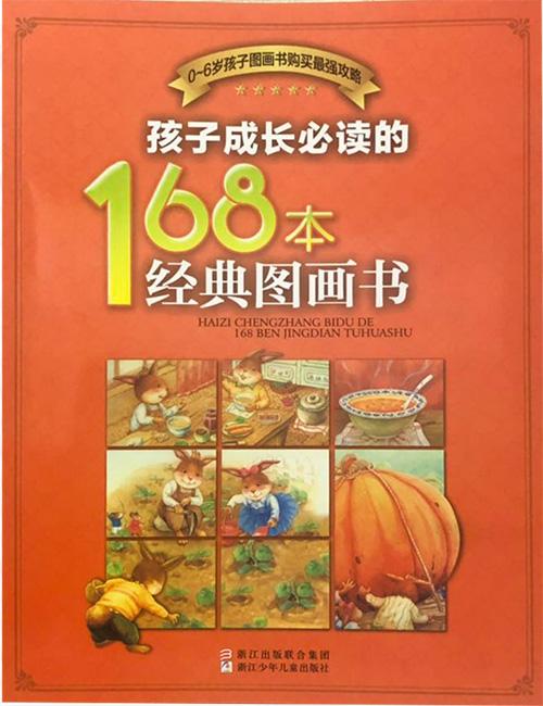 孩子成长必读的168本经典图画书