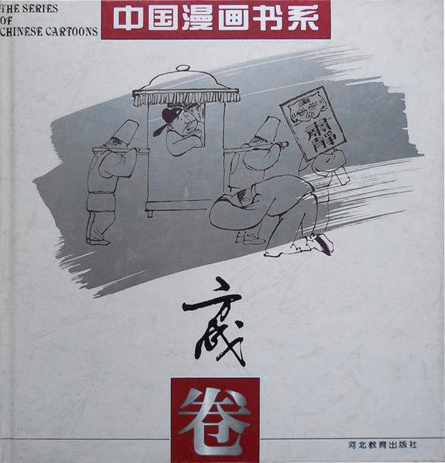 (精)中国漫画书系:方成卷