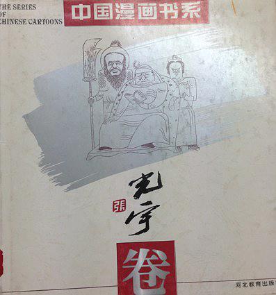 (精)中国漫画书系--张光宇卷
