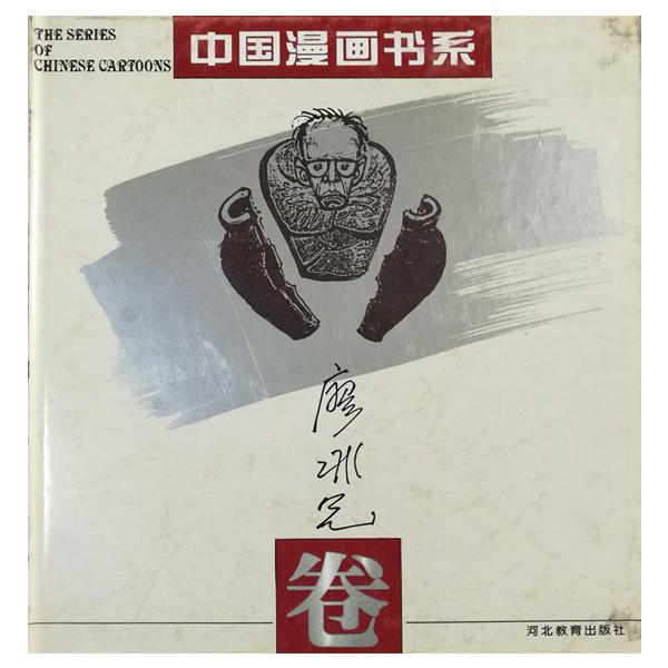 (精)中国漫画书系--廖冰兄卷
