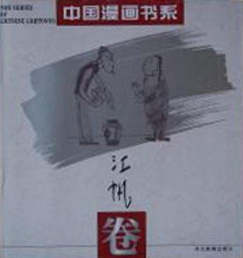 (精)中国漫画书系--江帆卷