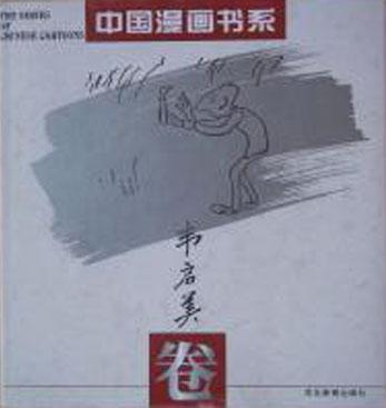 (精)中国漫画书系--韦启美卷