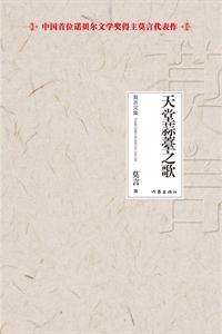 天堂蒜薹之歌-莫言文集-中国首位诺贝尔文学奖得主莫言代表作