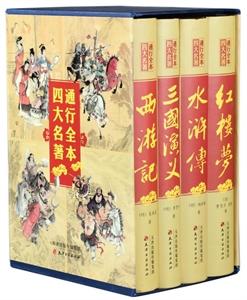 四大名著通行本(4卷)