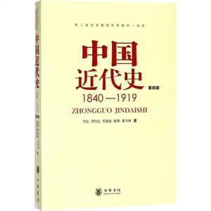 中国近代史:1840-1919(第4版)(新旧封面随机发货)