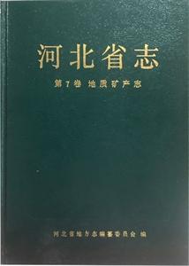 (精)河北省志・第7卷:地质矿产志