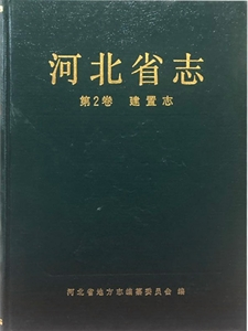 (精)河北省志・第2卷:建置志