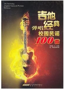 吉他弹唱经典校园民谣100首