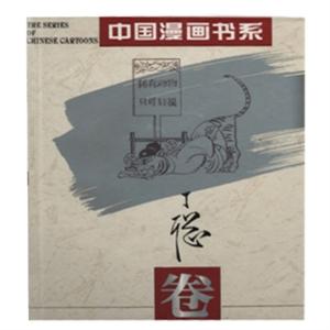 (精)中国漫画书系--丁聪